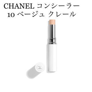 CHANEL - シャネル ル ブラン スティック コンシーラー 10 ベージュ クレール