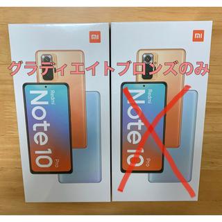 ANDROID - 【新品未開封】Xiaomi Redmi Note 10 Pro 国内版