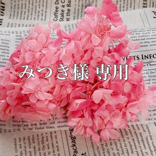 【花材】アジサイ ピンクローズ 【№1】(プリザーブドフラワー)