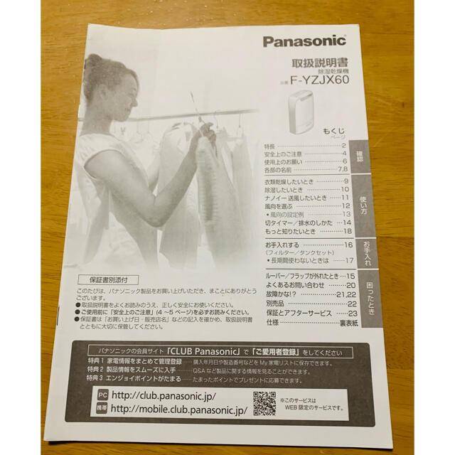 Panasonic(パナソニック)の除湿乾燥機 パナソニック 動作確認OK 全機能良好 スマホ/家電/カメラの生活家電(加湿器/除湿機)の商品写真
