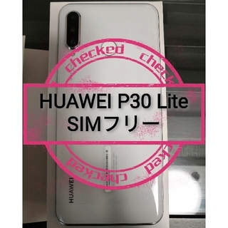 HUAWEI - HUAWEI P30 lite SIMフリー パールホワイト 64 GB