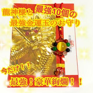 金運御祈祷済♪【龍神様と最強金運玉のお守り】先着3点のみ