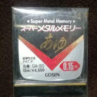 ゴーセン(GOSEN)のゴーセン スーパーメタルメモリー 0.15(釣り糸/ライン)