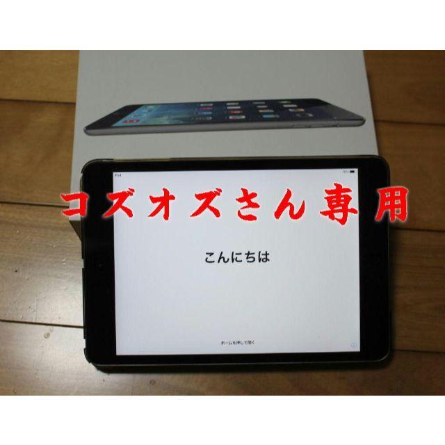 Apple(アップル)のiPAD MINI2 WI-FI32GB SPACE GRAY スマホ/家電/カメラのPC/タブレット(タブレット)の商品写真