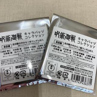 集英社 - 未開封 呪術廻戦 缶バッジ キャラバッジコレクション