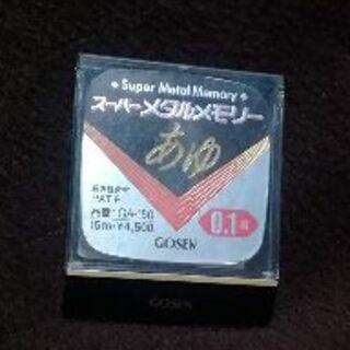 ゴーセン(GOSEN)のゴーセン スーパーメタルメモリー 0.1(釣り糸/ライン)