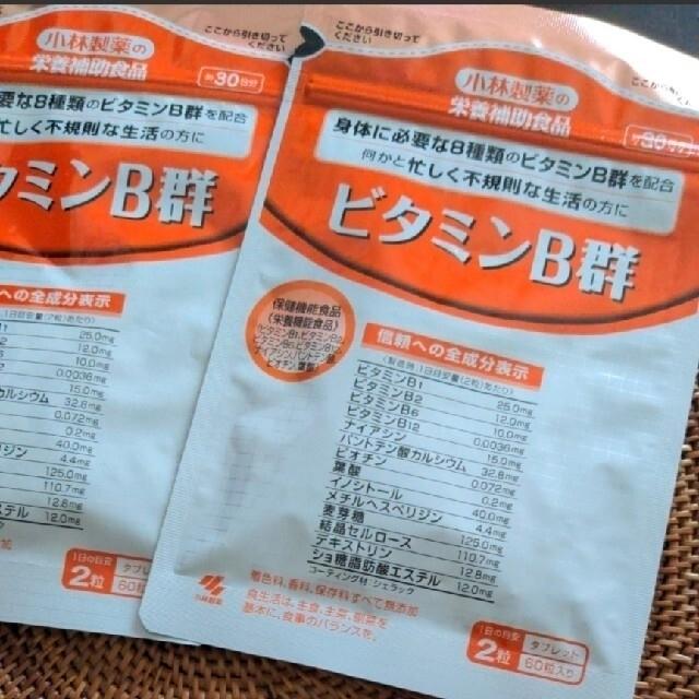 小林製薬(コバヤシセイヤク)の小林製薬ビタミンB.C 4袋SET 食品/飲料/酒の健康食品(ビタミン)の商品写真