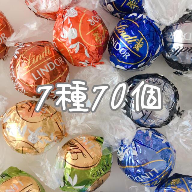 Lindt(リンツ)のリンツ リンドールチョコレート 7種70個 食品/飲料/酒の食品(菓子/デザート)の商品写真