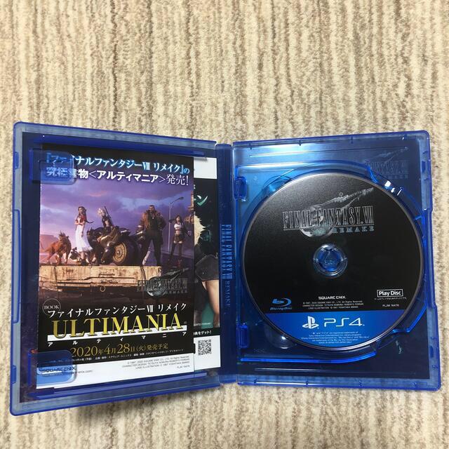 PlayStation4(プレイステーション4)のブリさん専用  ファイナルファンタジーVII リメイク PS4 エンタメ/ホビーのゲームソフト/ゲーム機本体(家庭用ゲームソフト)の商品写真