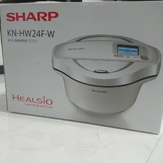 SHARP(シャープ)の新品未使用 SHARP ヘルシオ ホットクック 2.4L 電気無水鍋 スマホ/家電/カメラの調理家電(調理機器)の商品写真