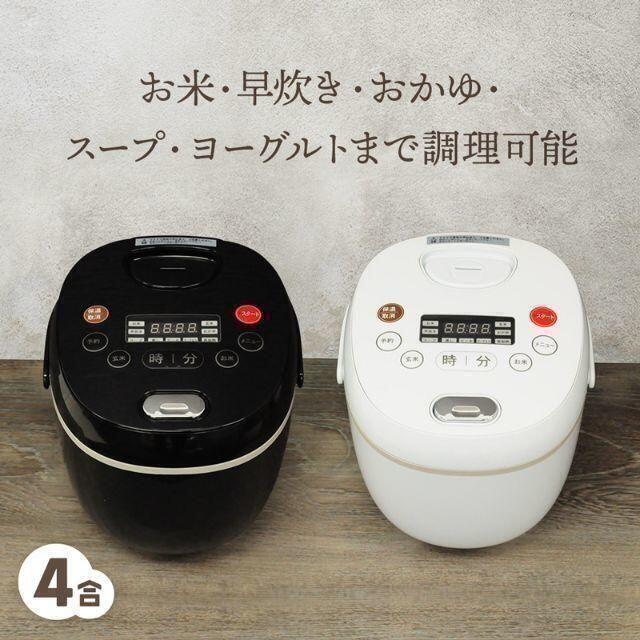 新品 炊飯器 4合 マイコン式 スチーム 一人暮らし 新生活 多機能炊飯器 スマホ/家電/カメラの調理家電(炊飯器)の商品写真