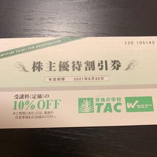 タックシュッパン(TAC出版)のTAC株主優待券(ショッピング)