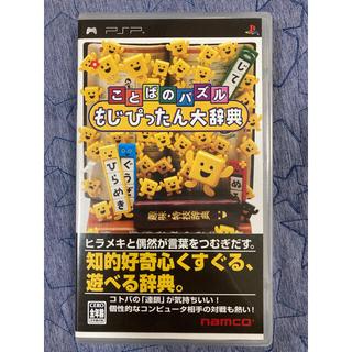 PlayStation Portable - ことばのパズル もじぴったん大辞典 PSP