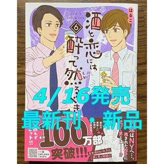 秋田書店 - 酒と恋には酔って然るべき 6      はるこ  (著)