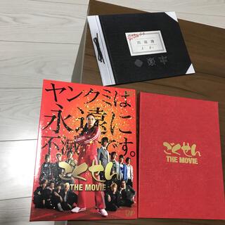 Kis-My-Ft2 - ごくせんTHE MOVIE初回限定2枚組DVD玉森裕太キスマイ三浦春馬 中間淳太