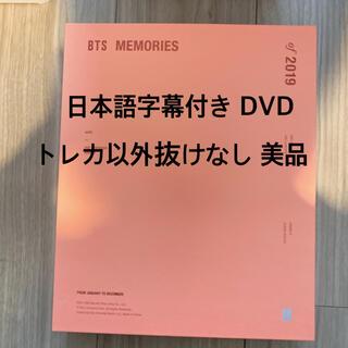 防弾少年団(BTS) - BTS MEMORIES 2019 DVD 美品 お買い得