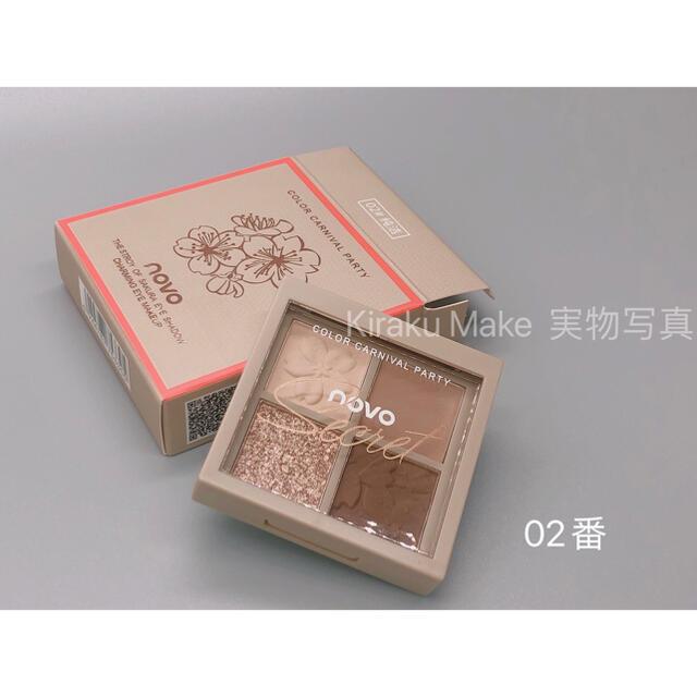 ノヴォ02番 清楚 アイシャドウ 新品未使用 箱付き 再入荷 コスメ/美容のベースメイク/化粧品(アイシャドウ)の商品写真