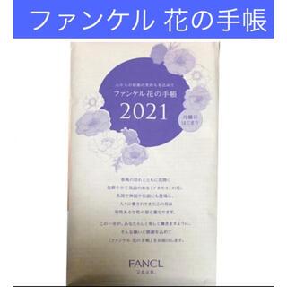 ファンケル(FANCL)のファンケル  花の手帳 2021(カレンダー/スケジュール)