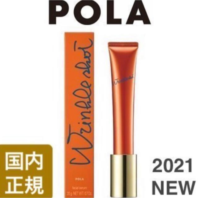 POLA(ポーラ)のPOLA  ポーラ リンクルショット メディカルセラムN コスメ/美容のスキンケア/基礎化粧品(美容液)の商品写真