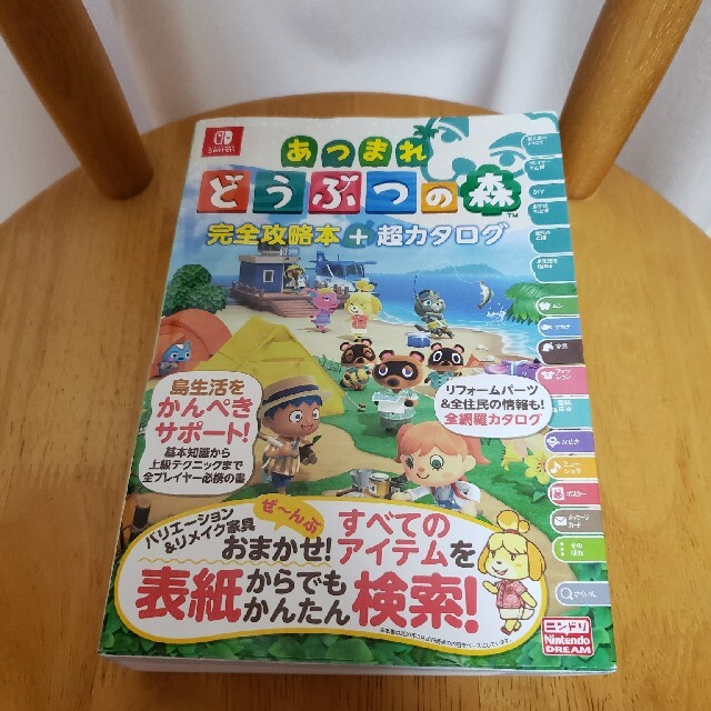 Nintendo Switch(ニンテンドースイッチ)のあつまれどうぶつの森 完全攻略本 超カタログ エンタメ/ホビーの雑誌(ゲーム)の商品写真