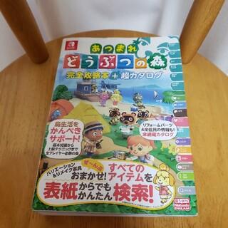 Nintendo Switch - あつまれどうぶつの森 完全攻略本 超カタログ