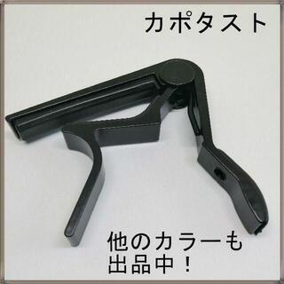 【新品】ギターカポ ブラック エレキ アコギ 人気 ウクレレも可 他の色も有(アコースティックギター)