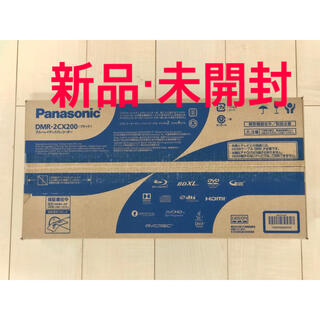Panasonic - おうちクラウドディーガ DMR-2CX200
