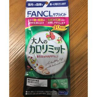 FANCL - ファンケル 大人のカロリミット 40回分 ×1袋