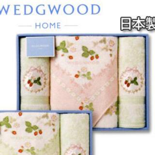 WEDGWOOD - 【【新品】ウェッジウッド ワイルドストロベリー バスタオルセット