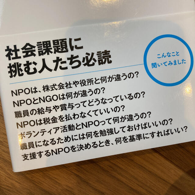 NPOの教科書 : 初歩的な疑問から答える : 「非営利」なのに給与はどうする… エンタメ/ホビーの本(ノンフィクション/教養)の商品写真