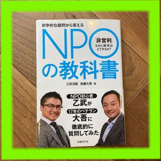 NPOの教科書 : 初歩的な疑問から答える : 「非営利」なのに給与はどうする…