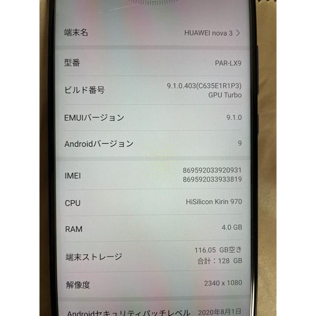 HUAWEI(ファーウェイ)の【美品】Huawei nova3 アイリスパープル スマホ/家電/カメラのスマートフォン/携帯電話(スマートフォン本体)の商品写真