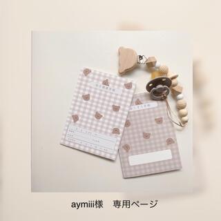 aymiii様 専用ページ(外出用品)