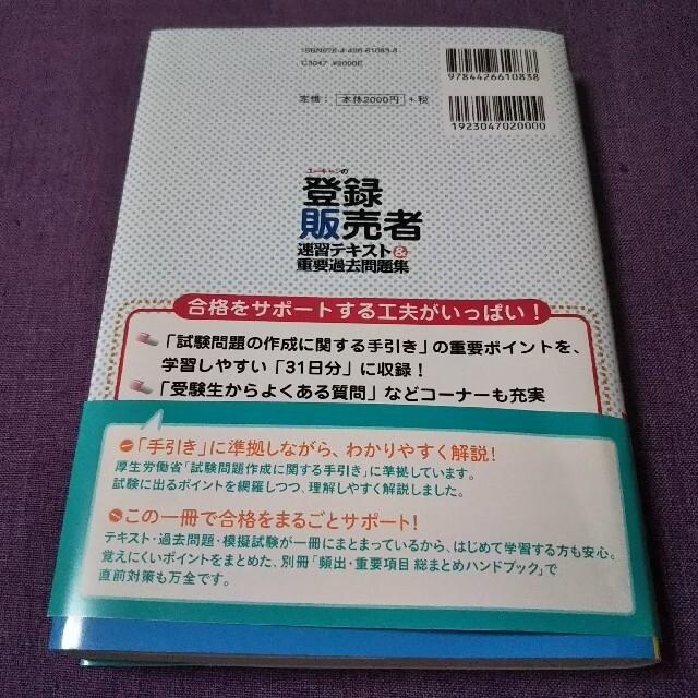 ユーキャンの登録販売者速習テキスト&重要過去問題集 第2版 エンタメ/ホビーの本(資格/検定)の商品写真