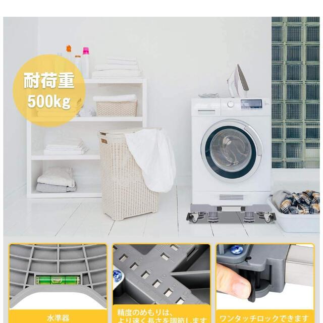 冷蔵庫置き台 洗濯機パン キャスター付 洗濯機以外にも!! スマホ/家電/カメラの生活家電(洗濯機)の商品写真