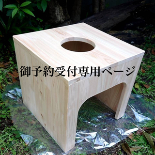 【新品】九州産ひのき よもぎ蒸し椅子