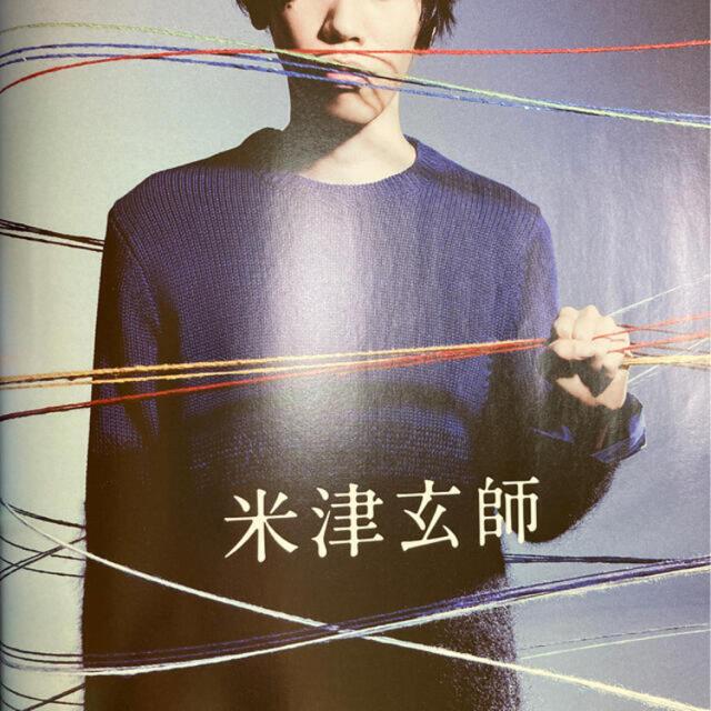 米津玄師 MUSICA vol.85 エンタメ/ホビーの雑誌(音楽/芸能)の商品写真