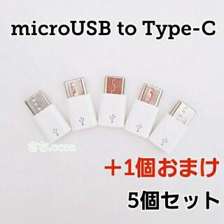 Android充電器 アンドロイド 変換アダプタ タイプB タイプC ケーブル