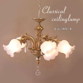 クラシカル5灯シャンデリア「グレースII」コッパー系LED対応天井照明(174)(天井照明)