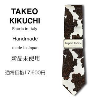 タケオキクチ(TAKEO KIKUCHI)の【新品】TAKEO KIKUCHI ネクタイ 日本製 ペイズリー柄 W(ネクタイ)