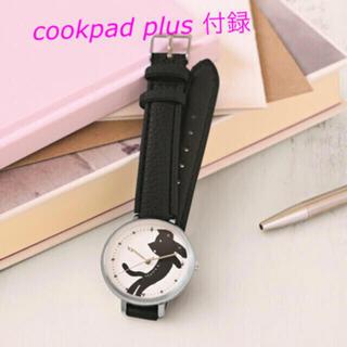 ツモリチサト(TSUMORI CHISATO)のクックパッドプラス 冬号 付録 ツモリチサト キラネコの腕時計(腕時計)