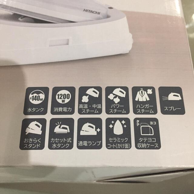 日立(ヒタチ)の新品未使用 日立コードレススチームアイロン スマホ/家電/カメラの生活家電(アイロン)の商品写真