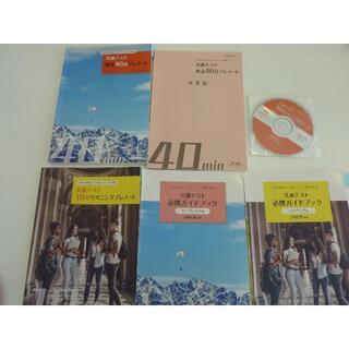 大学入学共通テスト対策・オリジナル問題 共通テスト英語 4冊+CD(語学/参考書)