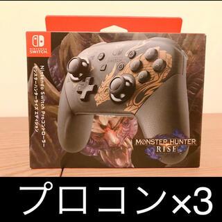 Nintendo Switch - 【新品・未開封】モンスターハンターライズ プロコントローラー 3個 セット