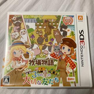 牧場物語 3つの里の大切な友だち 3DS