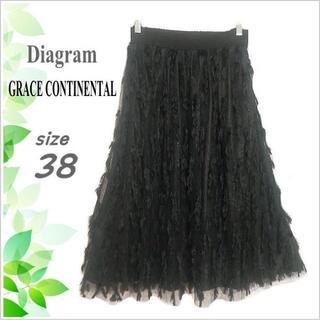 GRACE CONTINENTAL - 【Diagram】黒フリンジ装飾ロングスカート*グレースコンチネンタル*38