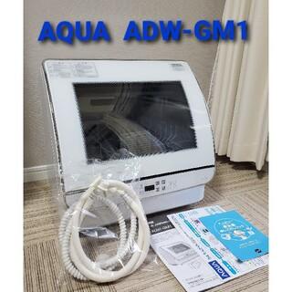 AQUA アクア 食洗機 食器洗い乾燥機 ADW-GM1 2019年製