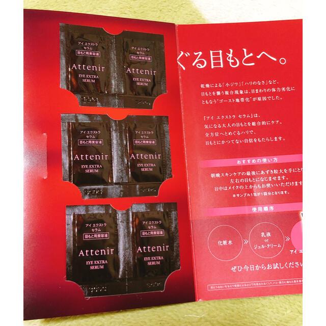 Attenir(アテニア)のアテニア ドレススノー アイエクストラセラム サンプルセット コスメ/美容のスキンケア/基礎化粧品(化粧水/ローション)の商品写真