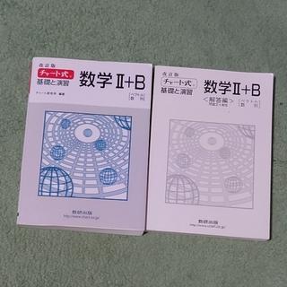 チャ-ト式基礎と演習数学2+B ベクトル・数列 改訂版(文学/小説)