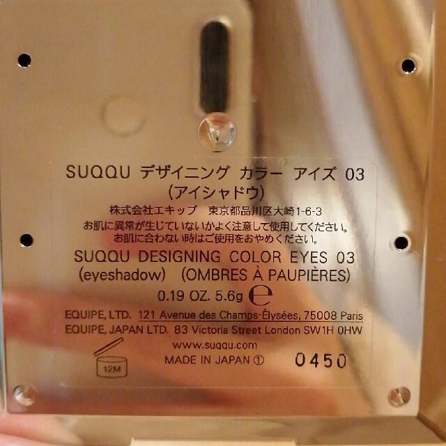 SUQQU(スック)の【SUQQU】デザイニングカラーアイズ03 コスメ/美容のベースメイク/化粧品(アイシャドウ)の商品写真